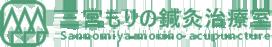 【阪神・JR元町駅から徒歩2分】三宮もりの鍼灸治療室